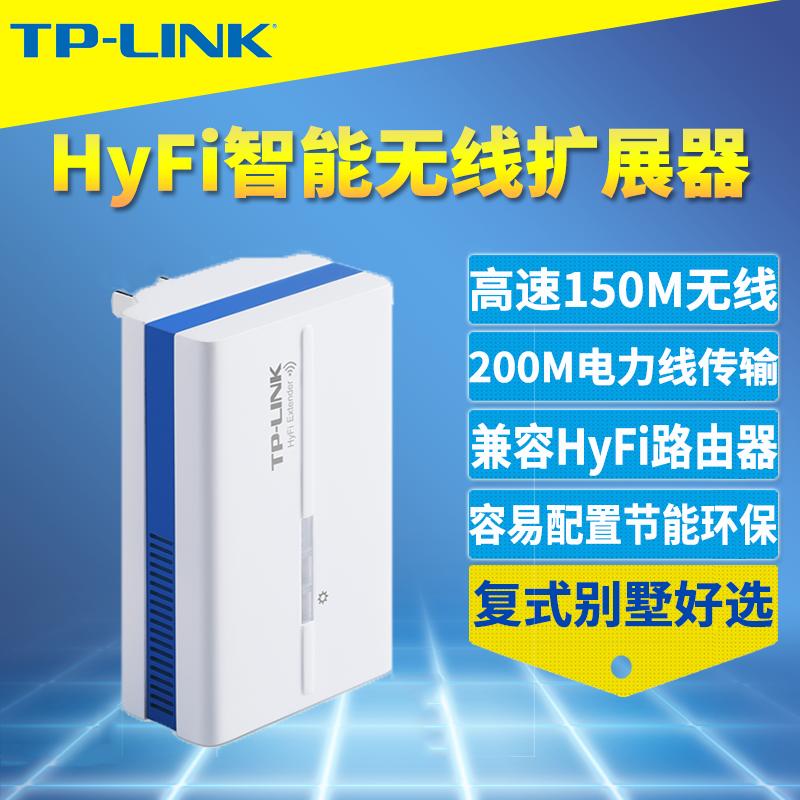 TP-LINK TL-H18E HyFi умный беспроводной электричество сила кот расширять электро линия электропередачи адаптер wifi крышка