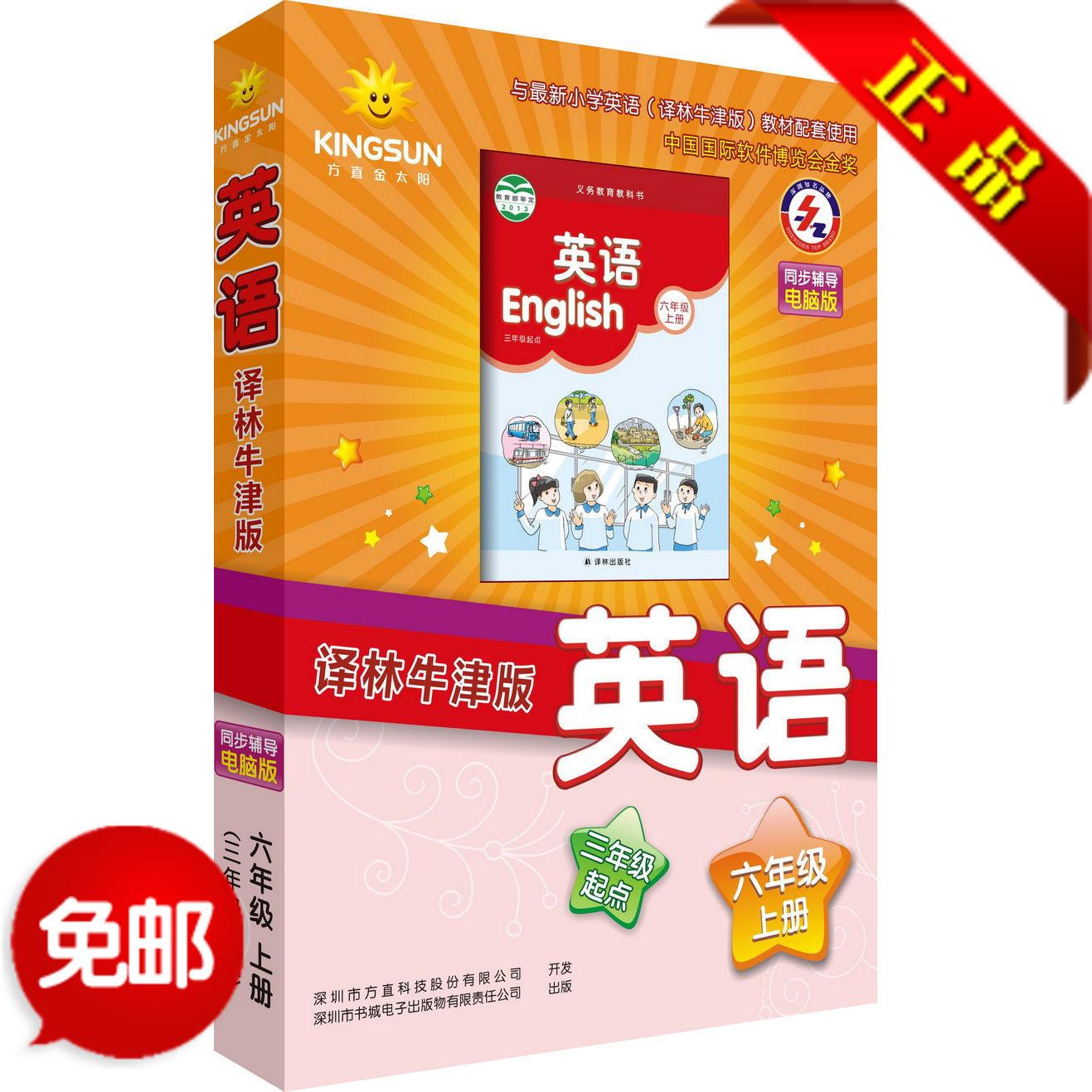 2018金太阳江苏译林牛津小学英语六年级上册软件电脑版送DVD光盘