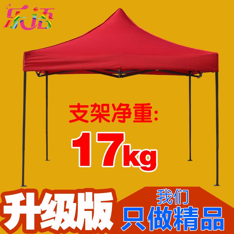 На открытом воздухе реклама палатка печать навес четыре углы навес выставка штифт качели стенд палатка ткань сложить ночь город земля стенд большой зонт