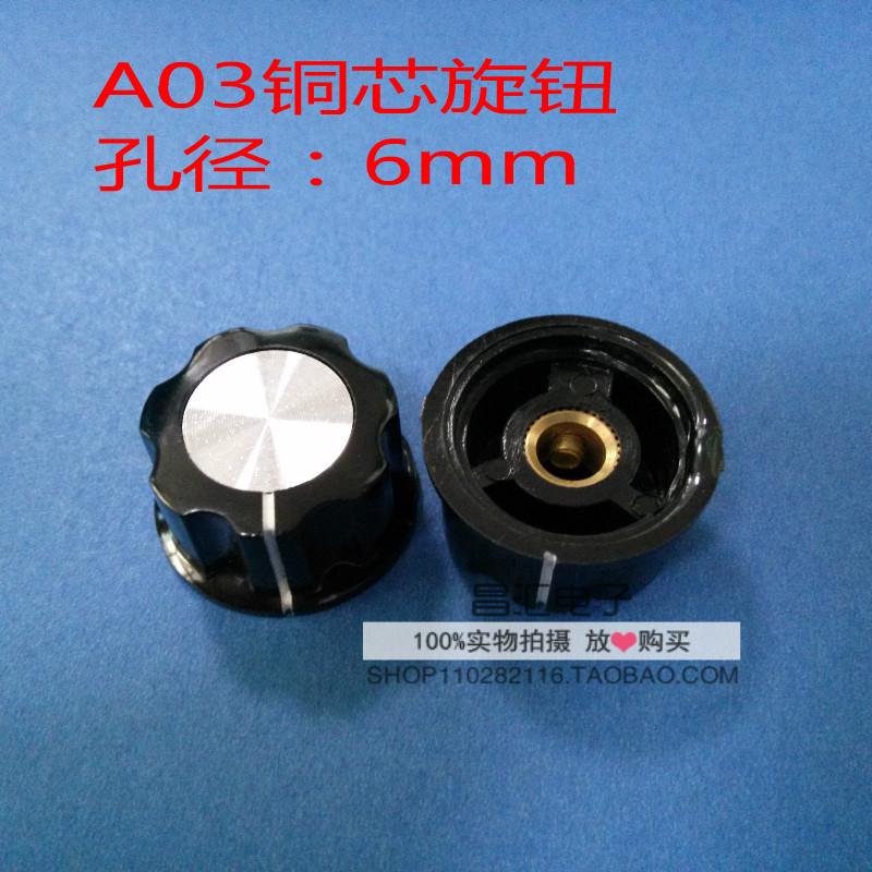 A03胶木旋钮 旋钮帽 电位器帽 电位器旋钮 内孔4MM 6.4MM(铜件)