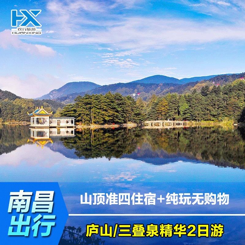 南昌から江西観光の廬山仙人洞三畳泉滝精華の純遊戯品質を止めます。