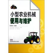 小型農業機械使用與維護 博庫網