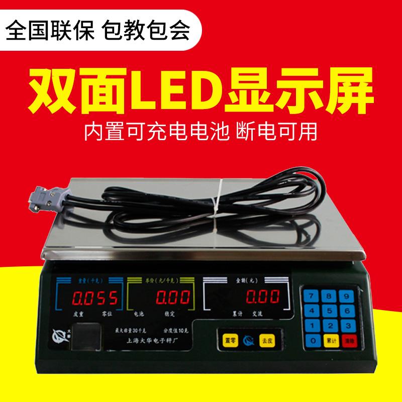 上海大华ACS-30系列 /30KG串口电子称 大华计价秤 收银秤