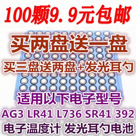 包邮100颗AG3纽扣电池飞箭发光耳勺LR41小号钮扣小电子L736高品质