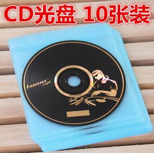 10片张空白光盘CD光盘VCD刻录光碟 车载音乐 香蕉CD 包邮 R刻录盘