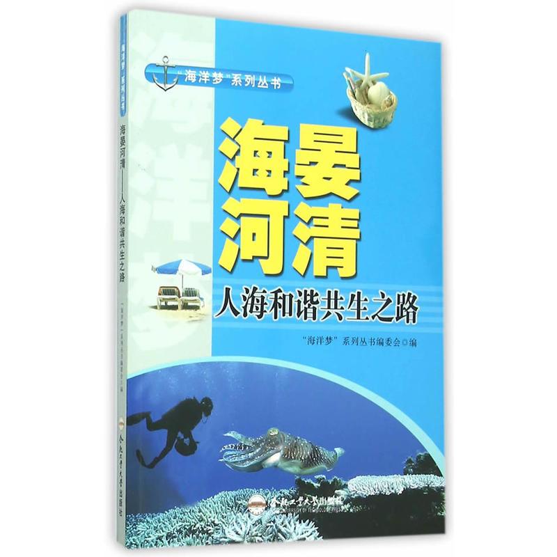 """【正版】(青少年""""海洋梦""""系列丛书)海晏河清――人海和谐共生之"""