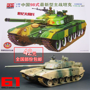 Trumpeter assembled electric model 1 35 Chinese Type 98 main battle tanks parade dual motor 00319