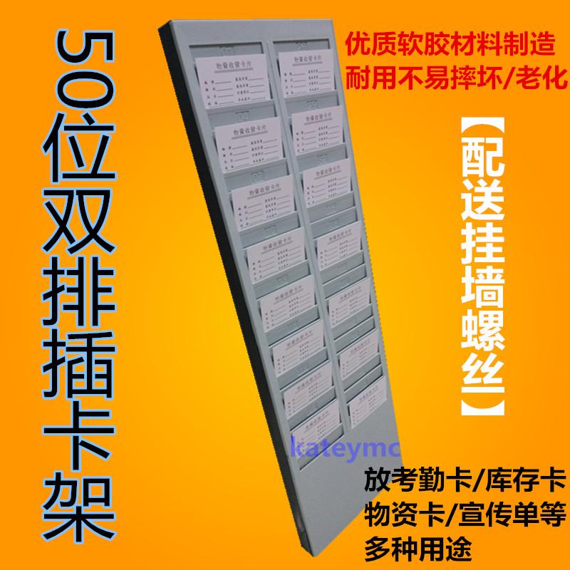 员工卡插板直板50位插卡架考勤卡架工卡槽卡纸卡座插卡袋物料卡架