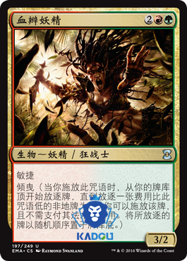 [Beijing kadou] magic brand MTG eternal master EMA Chinese silver blood braided goblin goblin