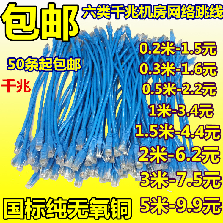 国标 千兆六类纯铜网线 0.2 0.3 0.5 1 1.5 3米 七类机房网络跳线