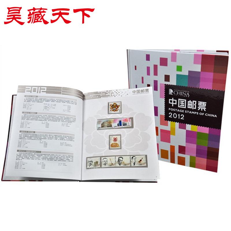 昊藏天下2012�]票年�� 集�]�公司 �A定�� 含��小本及���送版 F