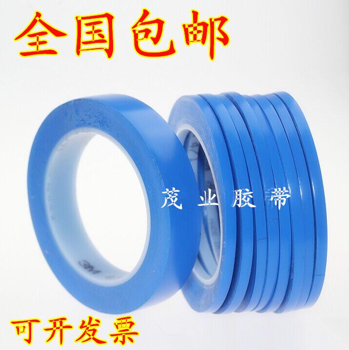 3M471地板胶带 蓝色 贴地 划线标识警示胶带 无痕胶带5S定位胶带