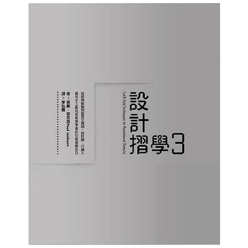 现货港台原版 �O�摺�W3:�慕�典��到��意文宣品 �e木文化