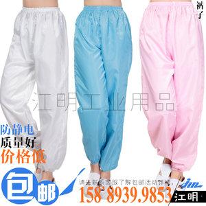 防静电裤子分体服洁净无尘防尘工作食品制药无菌服蓝色白色男女款