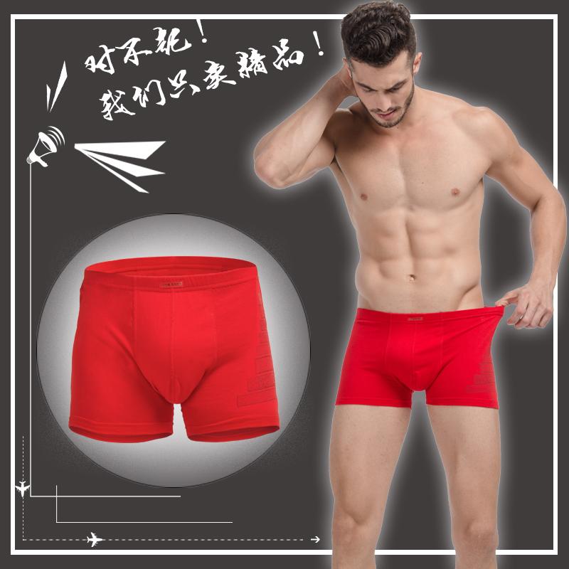 健将男士红内裤男本命年莫代尔中腰平角裤内裤内衣袜子礼盒包邮