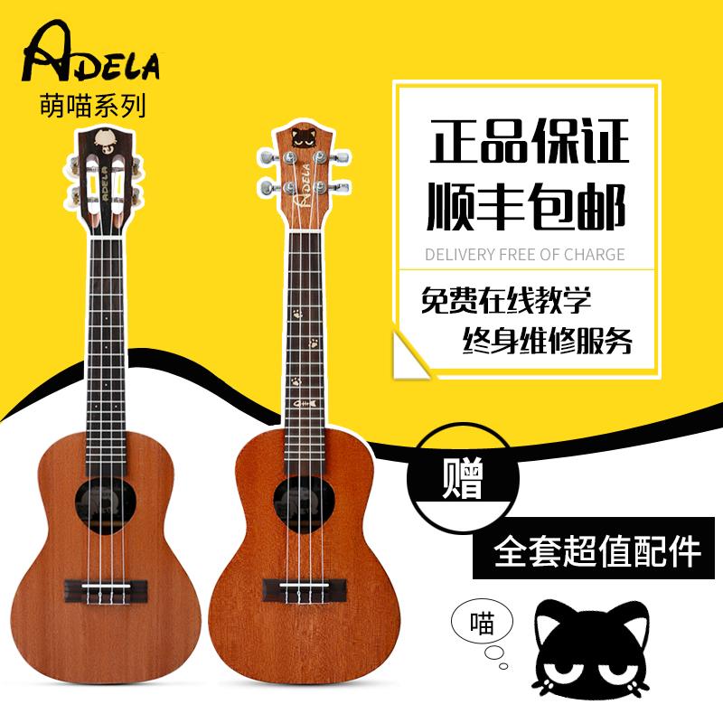 Ах! мораль тянуть Adela мяу C кот Milo особенно керри в воздействовать на применять мяу гусли мяу T 23 дюймовый сингл доска ukulele