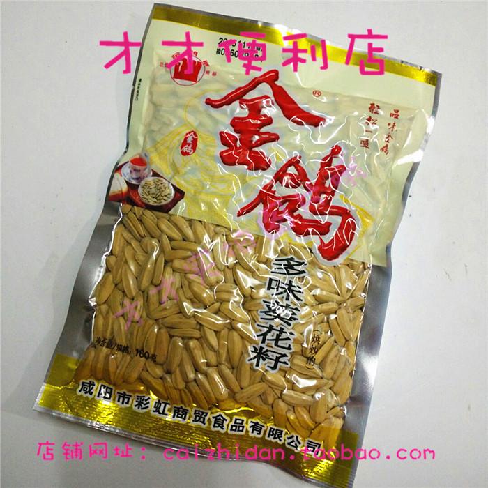金��瓜子  多味葵花子 炒瓜子 260g克