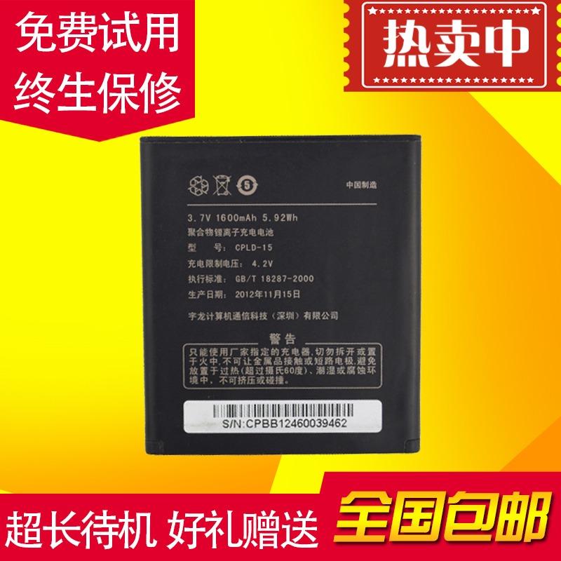 酷派8060电池 酷派8077电池 酷派5060电池 CPLD-15手机电池送座充