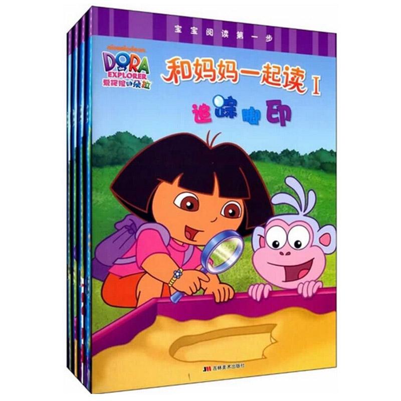 爱探险的朵拉系列故事.和妈妈一起读Ⅰ  赠送拼图(全4册)适合3-6-9岁亲子绘本书籍亲子阅读