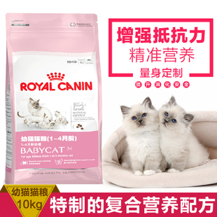 Royal Kitten food staples Naigao BK34 1 4 months of age pregnant cats eat 10KG 20 provinces