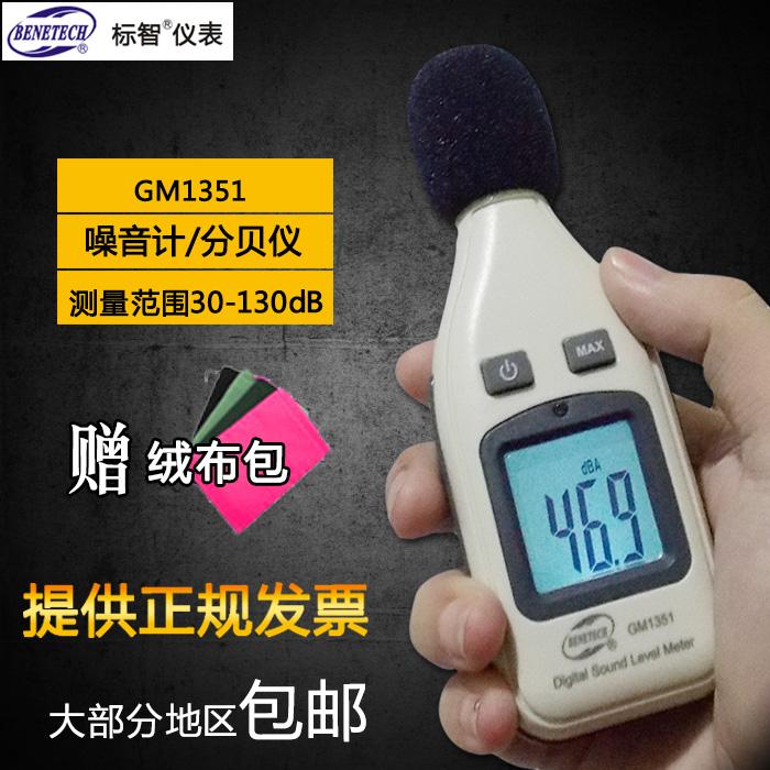 Знак мудрость GM1351 высокой точности филиал моллюск инструмент шум звук считать звук уровень считать шум звук инструмент шум звук тест объем обнаружить
