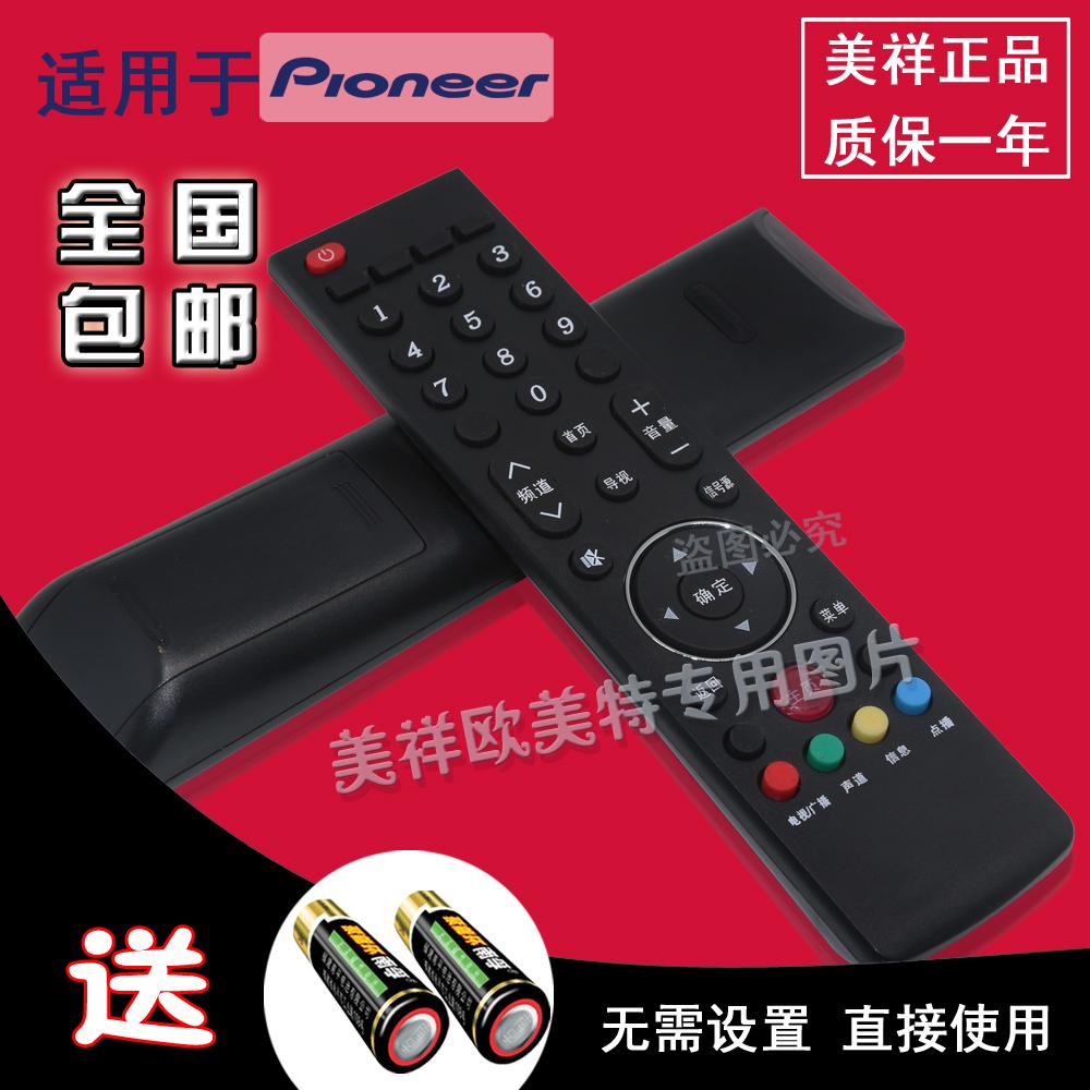 包邮 先锋4K液晶电视遥控器 LED-40U600 LED-50U600D LED-58U600D