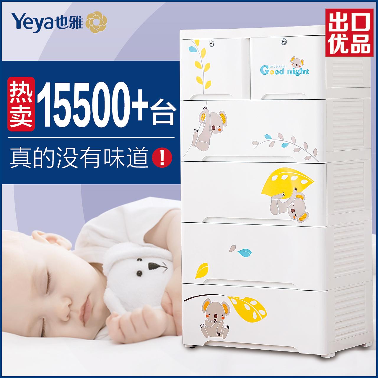 Yeya также элегантный ребенок ящик ребенок гардероб хранение кабинет пластик мультики хранение кабинет комод комод