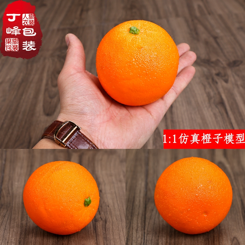 加重塑料泡沫仿真假橙子水果模型道具橘子水果店摆设装饰拍照果蔬