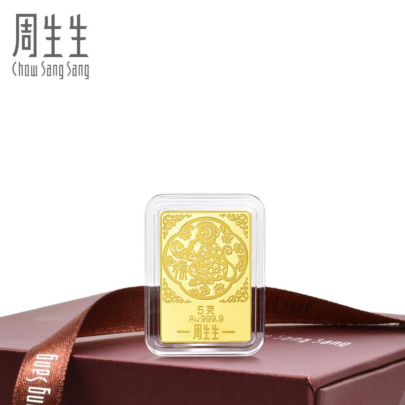 周生生投资金片(金条)黄金【999.9】猴年金片88095D5计价订制