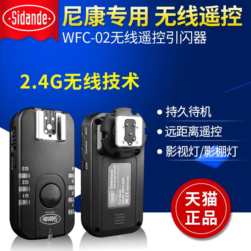 Этот красный мораль WFC02 беспроводной ведущий вспышка устройство затвор линия for nikon зеркальные камера общий от машинально вспышка монтаж