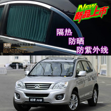 The Great Wall to submit the shadow voleex Jin Dier cool dazzle beautiful cross Xiong Teng wing C30C50V80 elves car curtains