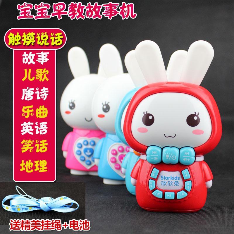 小兔子故事机 宝宝早教机儿童mp3益智玩具 耐摔0-1-3岁 6-12月