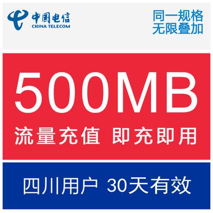 四川電信省內500M流量包充值卡 3G 4G手機疊加包即充即用30天跨月