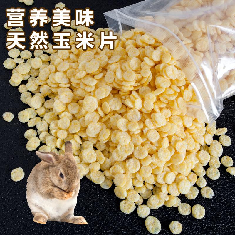 Кролик зерна кролик нулю еда кукуруза лист домашнее животное кролик шиншилла дельфин мышь нидерланды свинья статьи еда подача материал упаковки почта