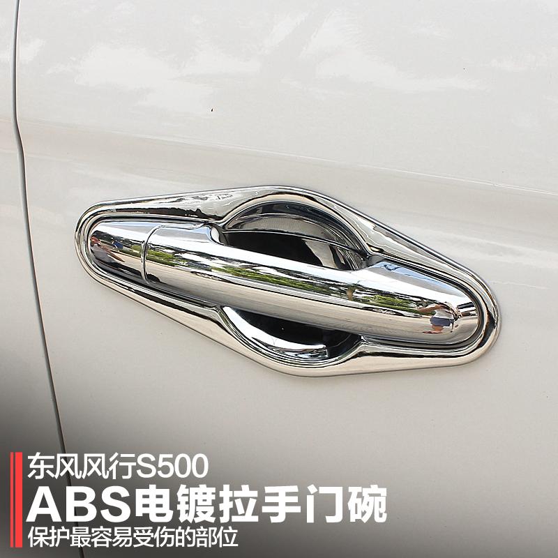 東風風行S500 風行SX6 改裝門碗外拉手 拉手大門碗門把手貼