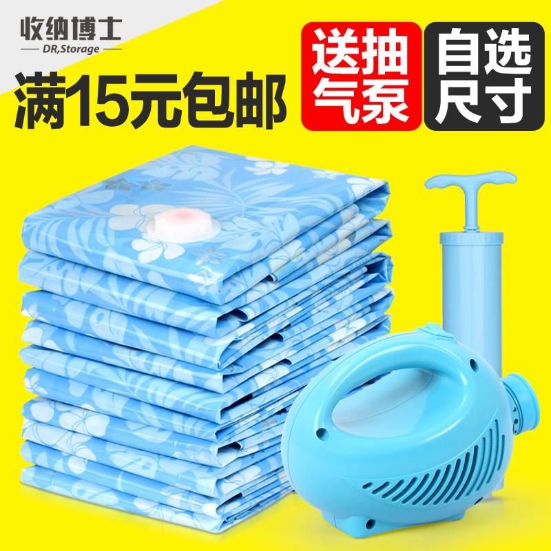 Доктор хранения супер толщиной вакуумного сжатия мешок одеяло одежды мешок 15 юаней для отправки насоса хранения мешок полный мешок mail