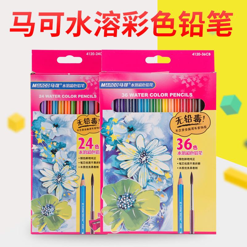 马可MARCO水溶性彩色铅笔24色36色纸盒装4120儿童填色涂鸦彩铅