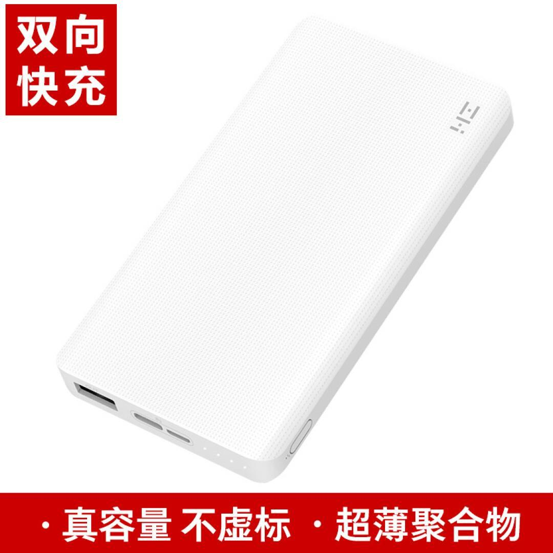zmi 紫米 10000/15000毫安双向快充10号移动电源/充电宝支持switc