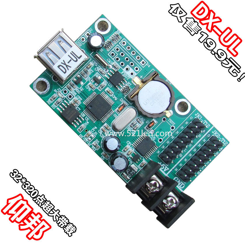 仰邦科技 led显示屏控制卡 P10单色专用字幕条屏控制器 DX-UL