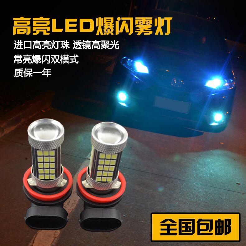 Автомобиль led противотуманные светильники яркий H11 9006 881 H3 H8 ремонт строб led передней противотуманной фары лампочка объектив