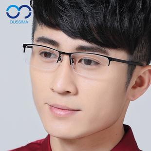 半框近视眼镜框男半框钛合金商务配眼镜近视眼镜架成品近视镜901