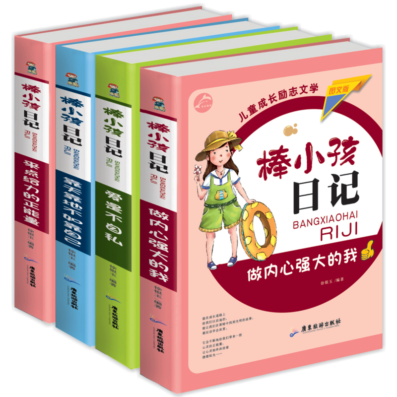 Childrens diary 4 volumes childrens growth Inspirational Graphic version 6-8-10-12-year-old primary and secondary school students extracurricular reading material grade 3456 story book love is selfless youth growth childrens book best seller childrens Literature