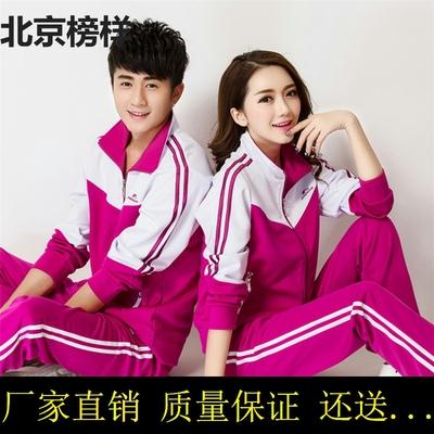 北京榜样运动套装男女士款情侣佳木斯中老年服装跑步长袖长裤团购