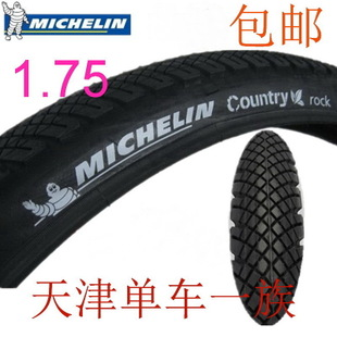 Genuine mountain bike bicycle 26 1 75 Michelin tire slip unhindered speed semi bald tire tread
