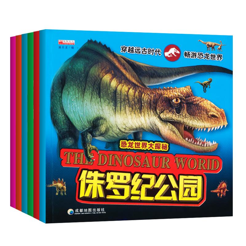 全套6本 2016新版恐龙书 传奇恐龙百科注音版3-4-5-6-8-10岁儿童科普百科全书幼儿园绘本恐龙知识大全小学生课外书少儿漫画书籍