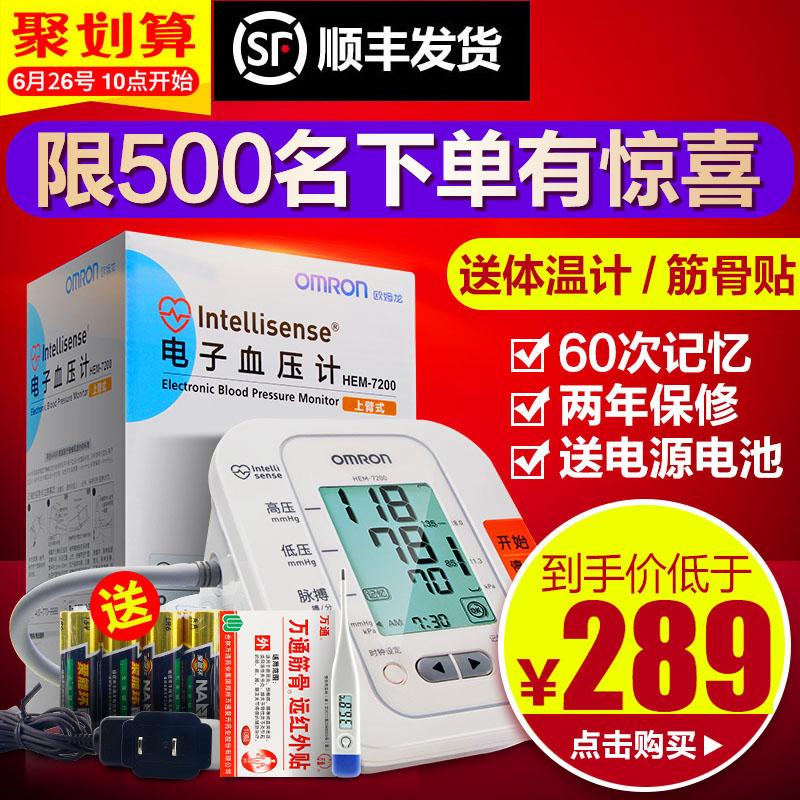 Ом дракон электронный сфигмоманометр hem-7200 автоматический на рука стиль точность количество кровяное давление измерение инструмент домой старики