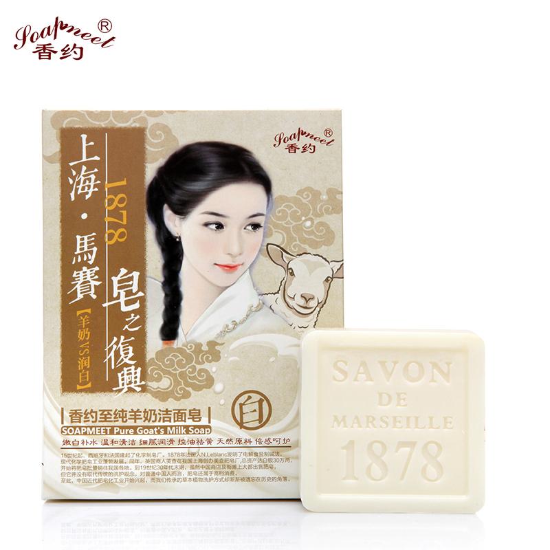香约羊奶皂清洁羊奶手工皂洁面皂皂手工香皂洗脸皂精油皂85g