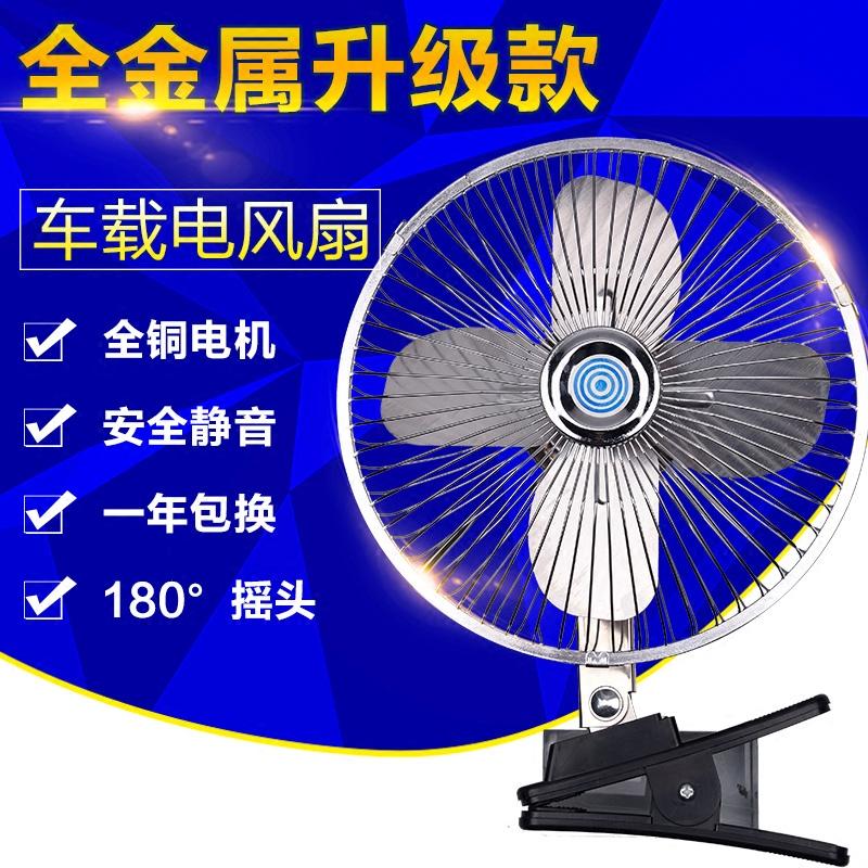 車載風扇12v 24v伏汽車用小電風扇大貨車空調大風力強力製冷搖頭