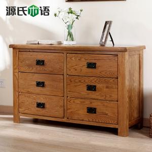 源氏木语纯实木斗柜橡木储物柜抽屉柜简约收纳柜美式乡村卧室家具