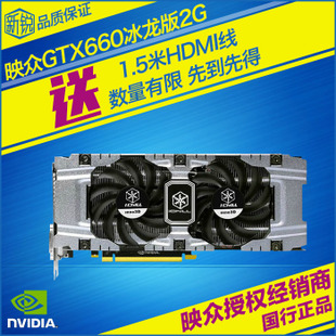 SF Inno3D Innovision GTX660 ice dragon 2G DDR5 960SP independent game graphics